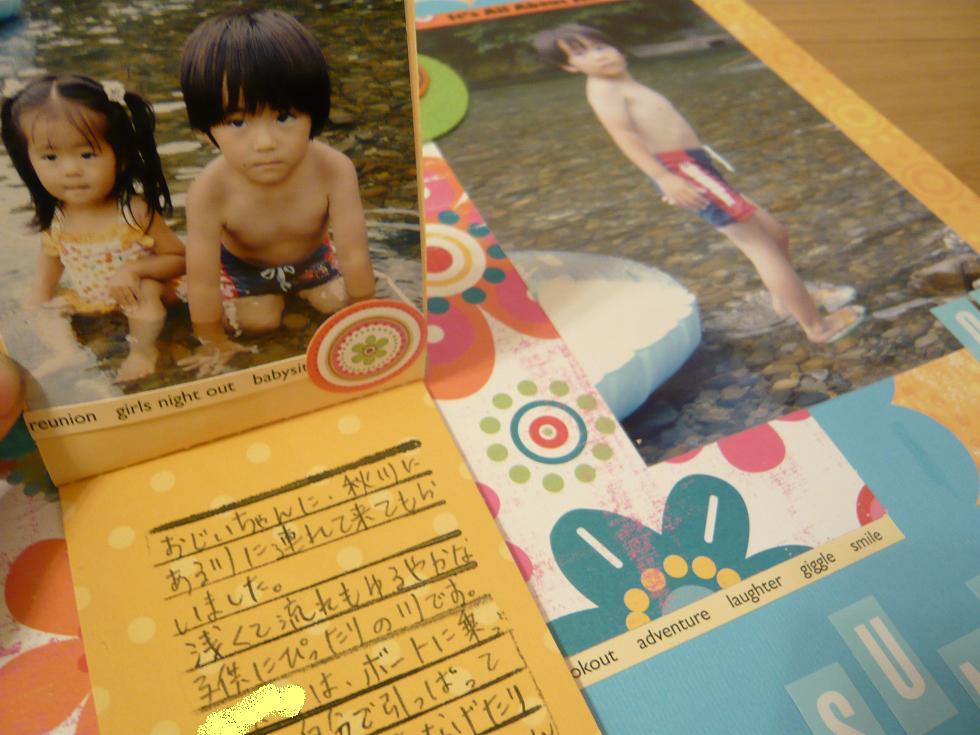 Fun_summer_y